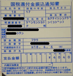 16-国税還付金振込通知書.jpg