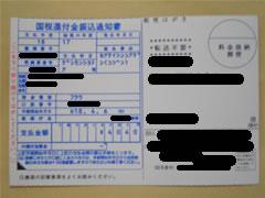 16-通知開封.jpg