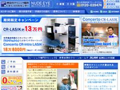 神奈川クリニック20060630キャンペーン.jpg