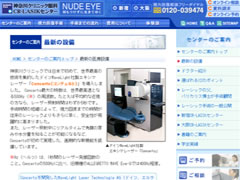 神奈川クリニックコンチェルト機器.jpg